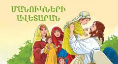 Մանուկների Ավետարան