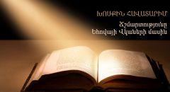 Խոսքին հավատարիմ. Ճշմարտությունը Եհովայի Վկաների մասին