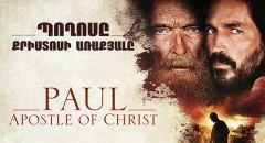 Պողոսը, Քրիստոսի առաքյալը / Paul, Apostle of Christ (2018)